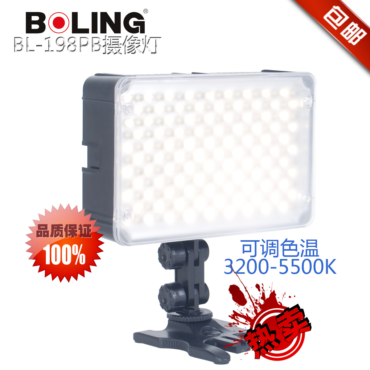 Free shipping Photographic equipment 198pb video light led photography light lights up lamp news light two-color adjustable(China (Mainland))