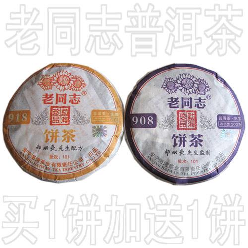 lao tong zhi pu er tea raw tea 918 cooked908 400g