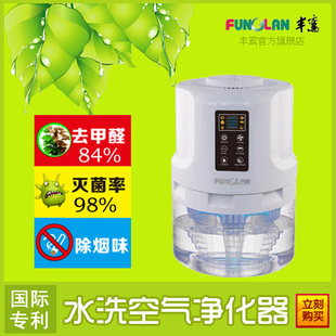 Wash water air purifier kjg-178a household formaldehyde negative ion(China (Mainland))