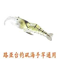 Biomimicry taiwan fishing lure boat mini shrimp soft fishing lure false freshwater fishing hook shrimp