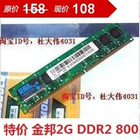 Jinbang 2g ddr2 800 millennium second generation desktop ram bar compatible 667
