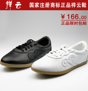 Arbitraging first layer of cowhide tai chi shoes shadowboxed practice shoes competition shoes(China (Mainland))