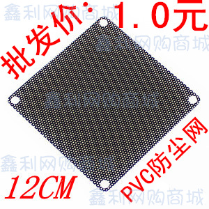 Pvc thin 12 dust network 12cm black computer case fan pvc fan guard dust-proof nets