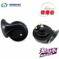 Electric bicycle 48v snail horn 48v speaker electric bicycle horn, electric scooter horn