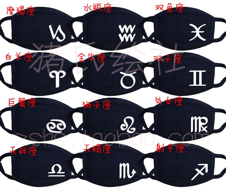 Diy 100% cotton dust mask fashion personality masks black mask constellation masks(China (Mainland))