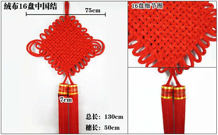 Chinese knots lanterns Chinese characteristics Party celebration Christmas