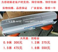 Yaoda air curtain air curtain bratticing machine 1.2 meters 375 0.9 meters 1.5 meters 1.8 meters
