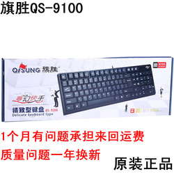 Hot-selling original qs9100 computer keyboard wired keyboard laptop keyboard comfortable(China (Mainland))