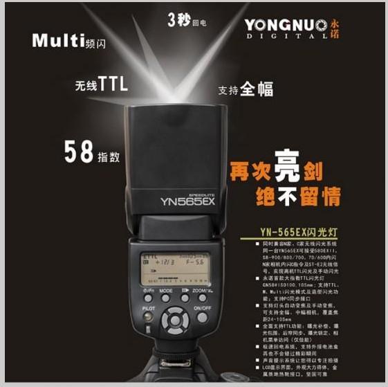 YN-565EX Wireless TTL Slave Flash Unit for Nikon D7000 D700 D80(China (Mainland))