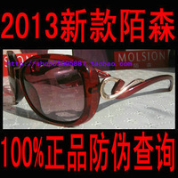 2013 ms1044 female sunglasses
