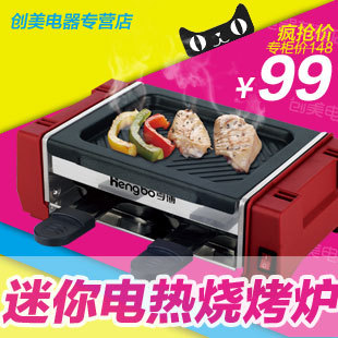 Sc-508-2 BBQ household electric grill electric oven electric heating pan meat machine