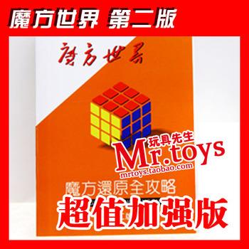 Magic cube books brown hollow mirror sq magic cube books