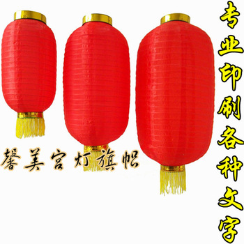 Red japanese style lantern melon customize black festive dance