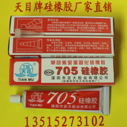 Temmoku 705 silicon rubber fitted sealing glue transparent adhesive waterproof electronic silica gel full series(China (Mainland))
