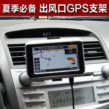 Car car gps navigation outlet mount air conditioning outlet mount