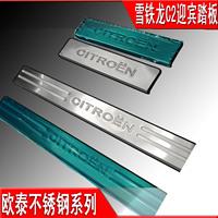 Car door sill strip stainless steel door sill car bar decoration protection citroen