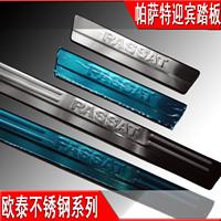 Car door sill strip stainless steel door sill car bar decoration protection vw passat