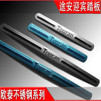 Car door sill strip stainless steel door sill car bar decoration protection vw touran has