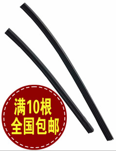 free shipping Boneless wipers mrtomated wiper blade rubber strip mrtomated auto supplies(China (Mainland))