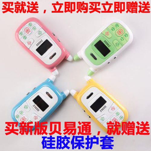 Confidante z9000 child mobile phone silica gel sets watch(China (Mainland))
