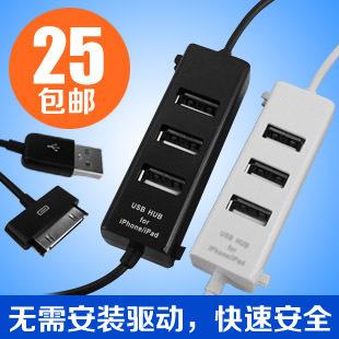 Usb2.0 hub splitter ip charge multifunctional hub
