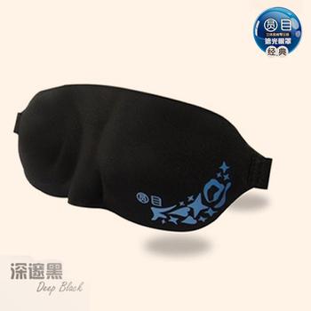 Eyeshade round 3d three-dimensional cut blindages sleeping eye mask casual