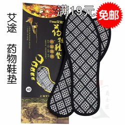 Wholesale and retail Drug antiperspirant insole bamboo charcoal health comfortable fragrance insole(China (Mainland))