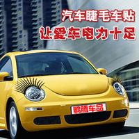 10pcs/lot,5 pairs=10pcs, 3D Car Charming False Eyelashes Sticker,Car Headlight Eyelashes Decorations Accessories Free Shipping