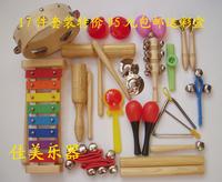 Percusses set orff instruments set combination ! 17 piece set color box