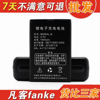 I9 battery i9 battery dada i9 electroplax mobile phone battery