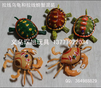 Backguy tortoise backguy crab pull toy WARRIOR toys toy