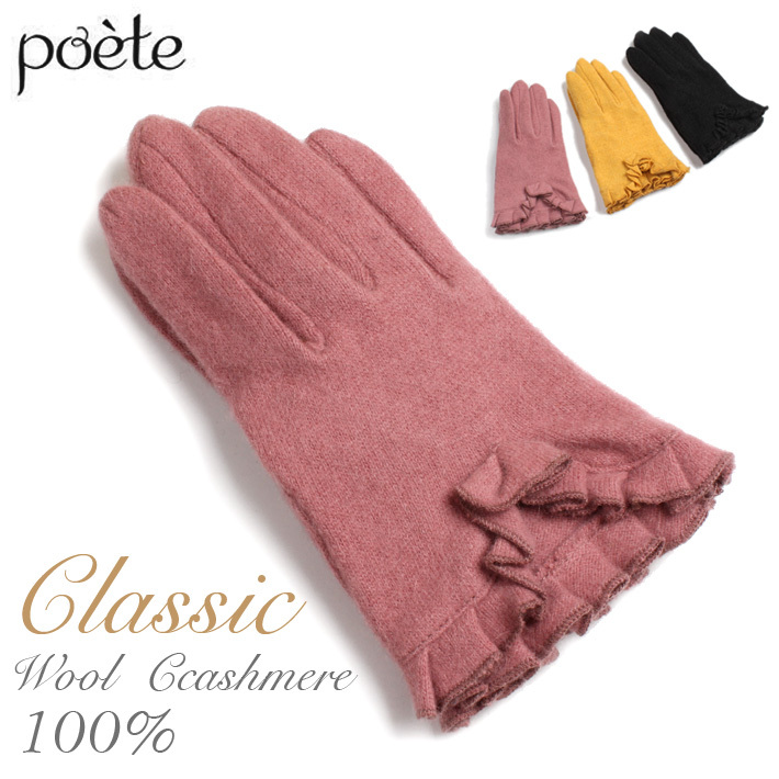 2012 poete gloves female winter wool cashmere gloves ruffle thermal women&#39;s(China (Mainland))