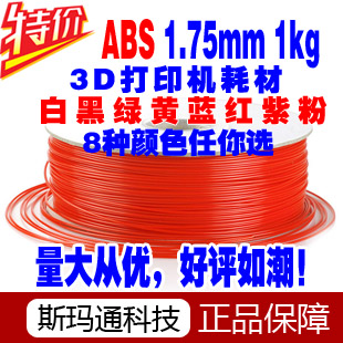 Abs 1.75mm 1kg 3d printer consumables up small red(China (Mainland))