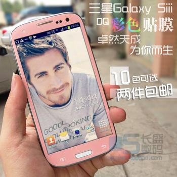 Dq SAMSUNG i9100 i9108 mobile phone multicolour foil multicolour i9100 screen protector sticker