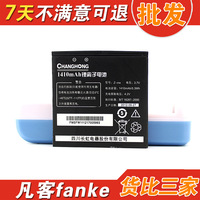 hot sell Changhong z-me battery purple z-me battery changhong z-me electroplax mobile phone battery