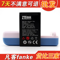 hot sell For zte   n600 n606 u526 r511 r516 r518 x850 battery