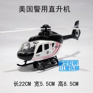Model toy car police helicopter black