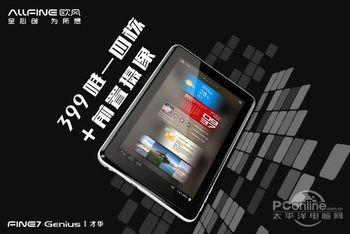 Allfine Fine7 Genius quad core laptop computer Android 4.1 1GB/8GB Built in a speaker IPS 1024*600 pixels