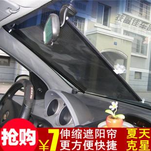 Car sunscreen sun-shading stoopable retractable car sunshade car sun-shading curtain table pad photophobism instrument