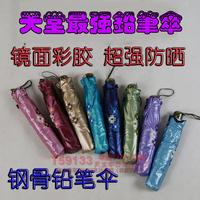 Stsrhc plastic color pencil umbrella ultra-light embroidered sun-shading sunscreen sun umbrella