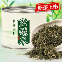 Pilochun tea green tea  biluochun green tea 50g