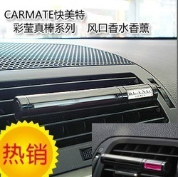 Stick car perfume car perfume car outlet h201c-h208c(China (Mainland))
