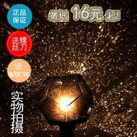 Romantic starry sky projection lamp projector star light lamp mantianxing light sleep