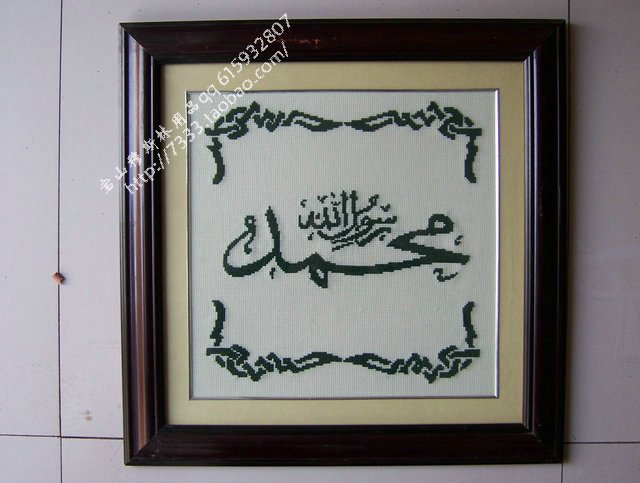 Muslim supplies crafts scripture cross stitch finished product xp03(China (Mainland))