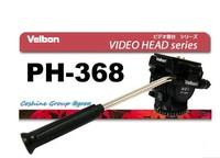 Free Shipping!!Velbon PH-368 2-way Video Fluid Pan head with QB-6RL for Tripod