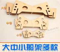 Boat marine bracket wooden stand base methanol boat boats