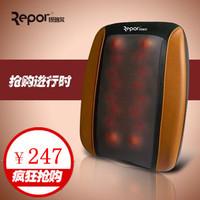 Repor pearl rp-212 open back massage pad massage device massage cushion