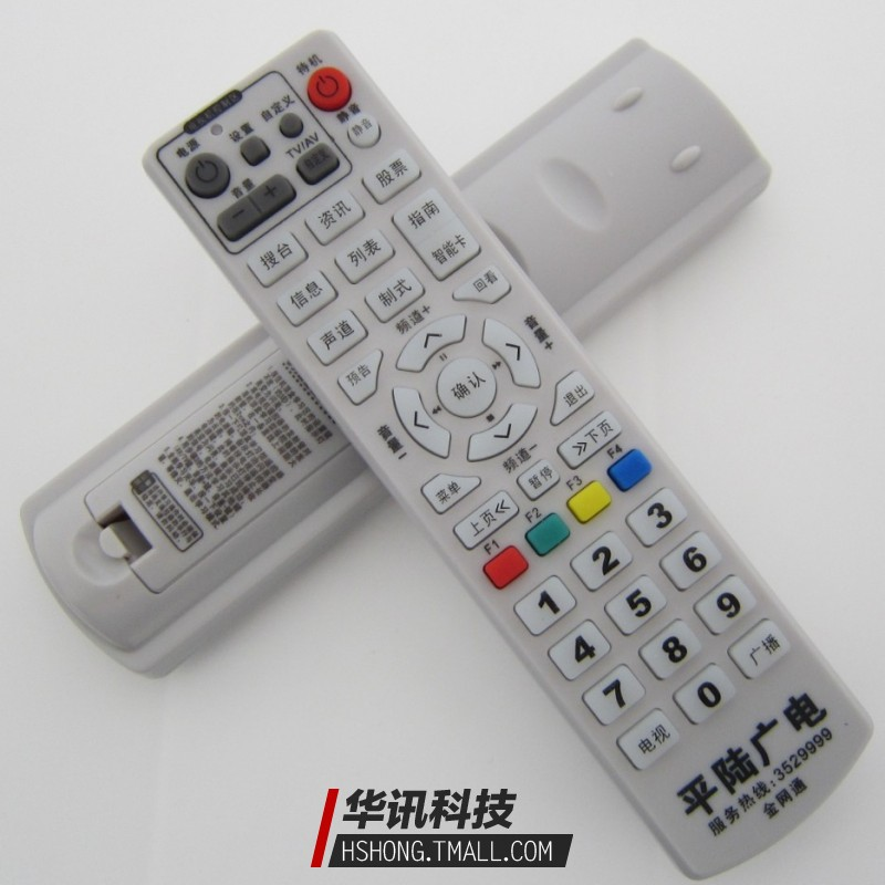 Free Shipping&gt; Hshong digital tv remote control gold stb netcom remote control(China (Mainland))