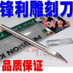 Taiwan Po 8PK-394A the aluminum number chisel knife chisel cutter mobile phone film imports(China (Mainland))