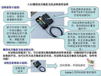 Fm transmitter module pick-up wireless microphone sensitivity wireless v3.2 1.5v